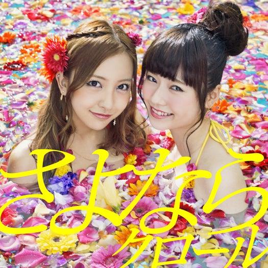 「さよならクロール」(5月22日発売)/初回限定盤K