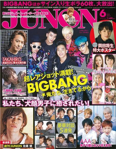 「JUNONプロデュース ガールズコンテスト」ファイナリスト10名を発表予定/JUNON6月号(主婦と生活社、5月23日発売)