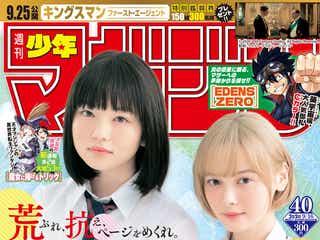 山田杏奈&玉城ティナ、制服姿で2ショット表紙 爽やかグラビアを披露