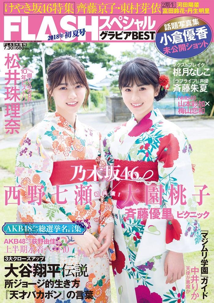 「FLASHスペシャル2018初夏号」(6月23日発売)表紙:西野七瀬、大園桃子(C)佐藤佑一、光文社