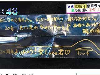 【スゴイ】V6が20周年コンサートでみせた神対応が話題に