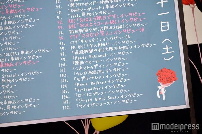 """平野紫耀が挑戦した""""108個のはじめて""""にはモデルプレスインタビューも!(C)モデルプレス"""