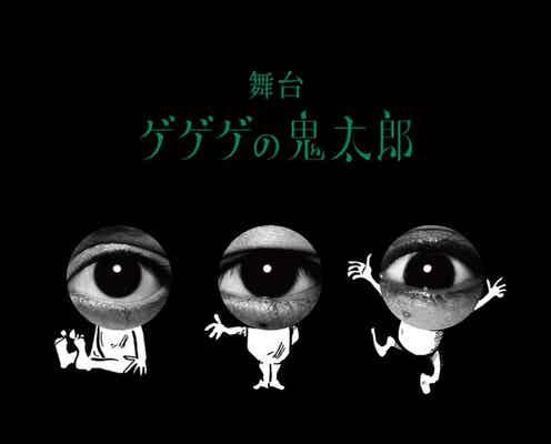 """舞台「ゲゲゲの鬼太郎」第一弾出演キャストが""""目玉おやじ""""となって解禁!"""