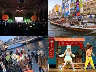 仮装パレード、豪華ライブ、新喜劇も…「水都大阪ナニワハロウィンパーティー」初開催