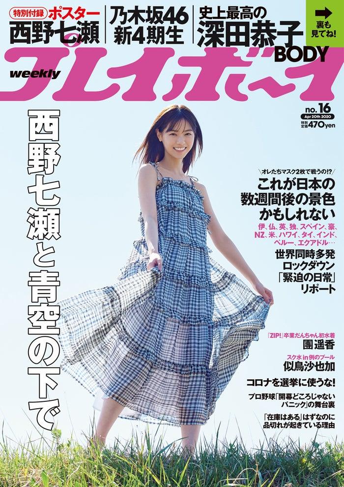 「週刊プレイボーイ」16号 表紙:西野七瀬(C)川島小鳥/週刊プレイボーイ