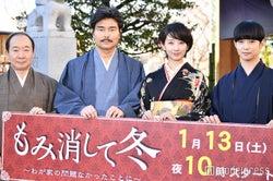 「もみ消して冬」制作発表より/(左から)中村梅雀、小澤征悦、波瑠、千葉雄大 (C)モデルプレス