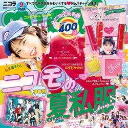 秋田汐梨「nicola」初単独表紙 勢い止まらず表紙登場回数トップに<コメント>