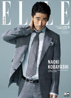 「ELLE JAPON 6月号」(4月26日発売) 小林直己版(C)エル・ジャポン 6月号