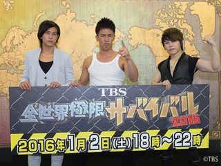 NEWS増田貴久、サバンナでの100時間過酷サバイバルに「ついに来たか」と歓喜