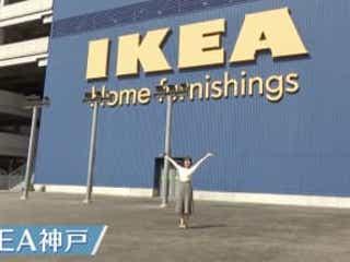IKEA神戸ショールームで食器棚探し♡ 迷ったときに頼れるサービスって?