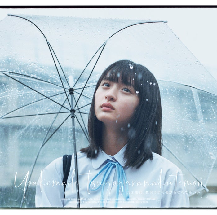 乃木坂46、24thシングル「夜明けまで強がらなくてもいい」(9月4日リリース)TypeA (提供写真)