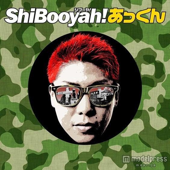 新曲「ShiBooyah!」をリリースするあっくん【モデルプレス】