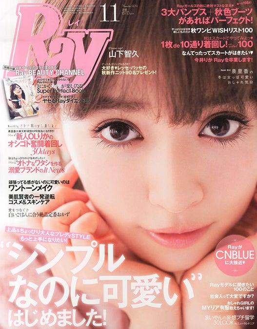 「Ray」11月号(主婦の友社、2014年9月23日発売)表紙:泉里香