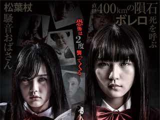 浅川梨奈、新感覚ホラーで主演 2作連続公開へ<黒い乙女Q/黒い乙女A>