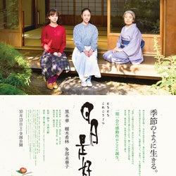 乃木坂46山下美月、映画初出演決定<日日是好日>