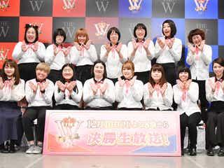 「女芸人No.1決定戦 THE W」ファイナリスト決定 ゆりやんレトリィバァ・横澤夏子・ガンバレルーヤら10組