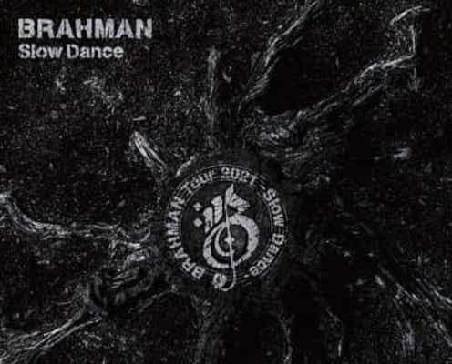BRAHMAN、映像と楽曲の両軸で展開する新作「Slow Dance」のリリースが決定
