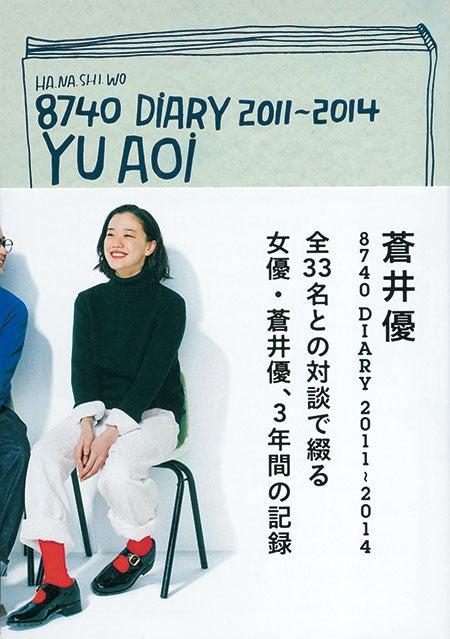 蒼井優「蒼井優 8740 DIARY 2011-2014」(集英社 10月28日発売)