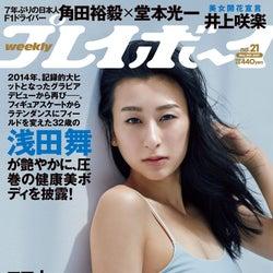 「週刊プレイボーイ21号」(5月10日発売)表紙:浅田舞(C)TAKAY/週刊プレイボーイ