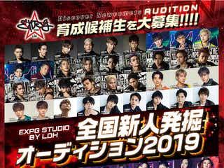 LDH「EXPG STUDIO」新人発掘オーディション開催