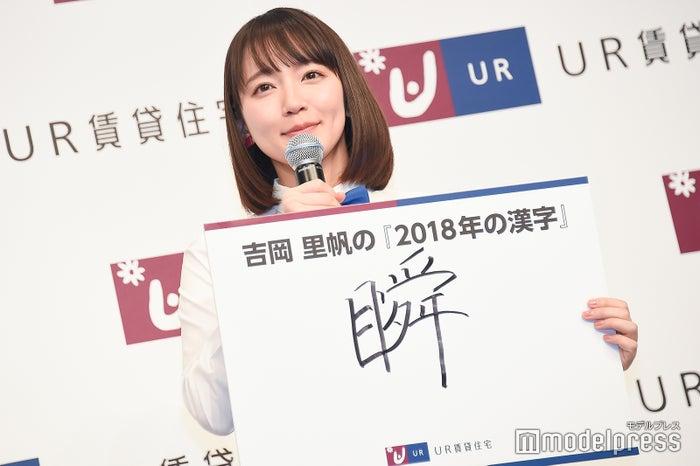 吉岡里帆、今年の漢字は【瞬】 (C)モデルプレス