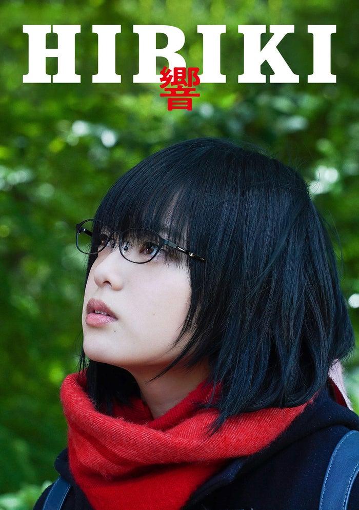 映画「響 -HIBIKI-」Blu-ray&DVD豪華版ジャケット写真(C)2018 「響 -HIBIKI-」製作委員会(C)柳本光晴/小学館