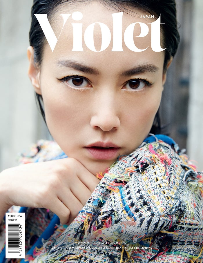 「Violet Book Japan Issue 01」4月28日発売/表紙:菊地凛子/画像提供:カエルム