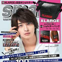 「smart」2019年11月号(9月25日発売、宝島社)通常号表紙:横浜流星/提供画像