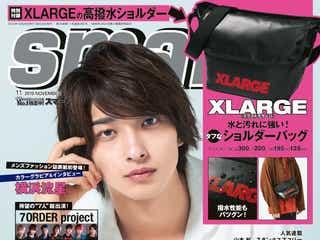 横浜流星、男性ファッション誌で初表紙