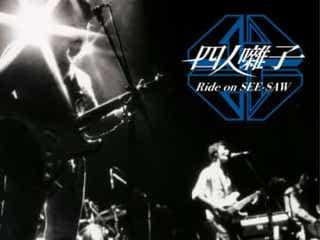 結成50周年の四人囃子3CD BOX『Ride on SEE・SAW』発売迫る! 発売日公演SOLD OUTもライブ配信決定!