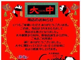 アジアン雑貨の「大中」、最後の店舗・原宿店が閉店へ 悲しみの声相次ぐ