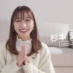 恋愛リアリティーショーで注目を浴びた杉本愛里がYouTubeチャンネルを開設!