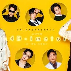 エン*ゲキ#05「-4D-imetor」キャスト組み写真 (提供写真)