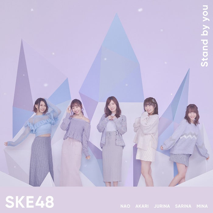 SKE48「Stand by you」初回限定盤TYPE A(提供写真)