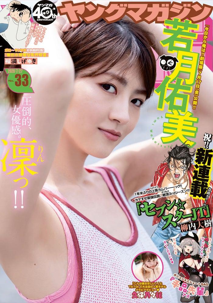 「週刊ヤングマガジン」33号表紙:若月佑美(C)佐藤佑一 /ヤングマガジン