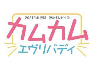 NHK朝ドラ史上初の3人ヒロイン 2021年後期「カムカムエヴリバディ」制作を発表