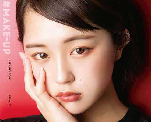 """""""いま日本の女の子が一番なりたい顔""""なえなの、メイクテク・愛用コスメ…一挙公開 初スタイルブック発表"""