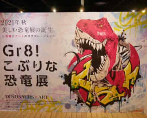 【イベントレポ】恐竜とアートがコラボした『Gr8!こぶりな恐竜展』開催!貴重な闘争化石や半身骨格の迫力に大興奮!!