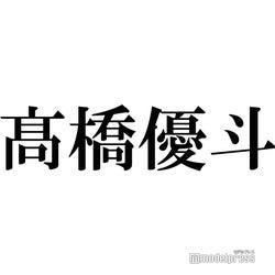 """HiHi Jets高橋優斗、""""ジャニーさんの最後の推しメン""""として「しゃべくり007」単独出演 ファンから歓喜の声"""