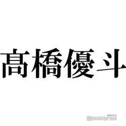 モデルプレス - HiHi Jets高橋優斗、食あたりで収録欠席「頑張ろうと思って意気込んで…」