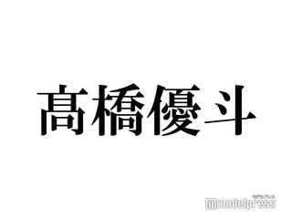 HiHi Jets髙橋優斗、グループ加入秘話明かす
