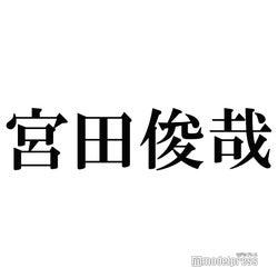 """""""ラムちゃん""""キスマイ宮田俊哉、中居正広にキス迫る「正広好きだっちゃ!」"""