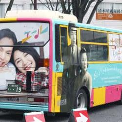 福島交通、朝ドラPRバスを運行 「エール」のモデル出身地