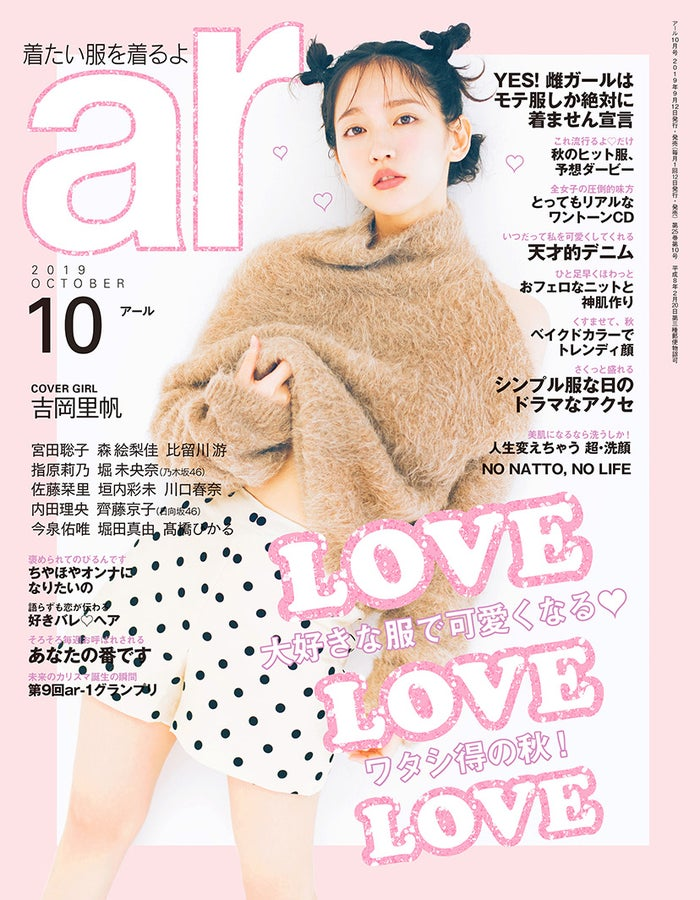 「ar」10月号(9月12日発売、主婦と生活社)表紙:吉岡里帆(画像提供:主婦と生活社)