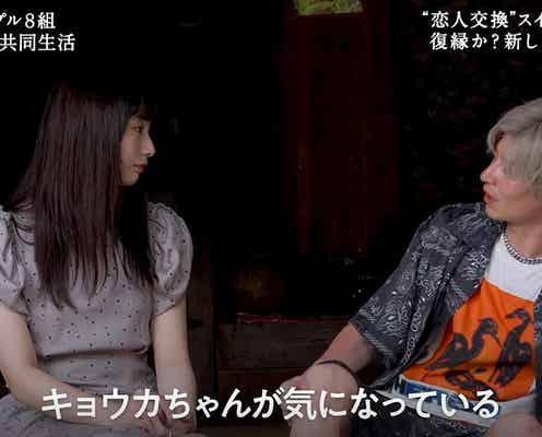 元乃木坂研究生・キョウカ、イケメンBAR経営者から「元カノより気になってる」近づく距離『隣恋2』第5話