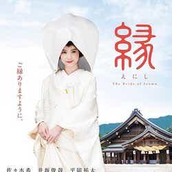 佐々木希主演「縁(えにし)The Bride of Izumo」(C)映画「縁(えにし)」製作委員会