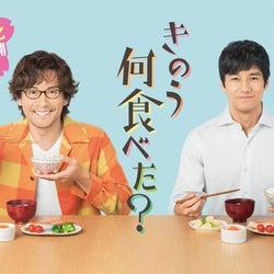 西島秀俊&内野聖陽「きのう何食べた?」映画化決定