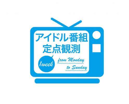 愛あるイジり、天然ボケ、鋭い分析……NMB48渋谷凪咲が初冠番組で実力発揮中