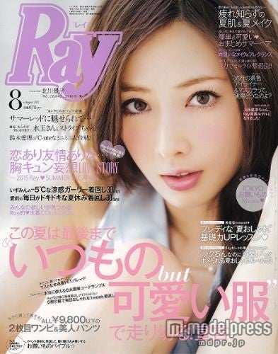 「Ray」8月号(主婦の友社、2015年6月23日発売)表紙:北川景子