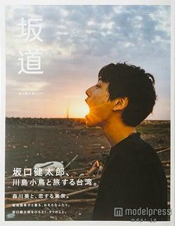 坂口健太郎初フォトブック『坂道』(2015年11月11日発売)/(画像提供:集英社)